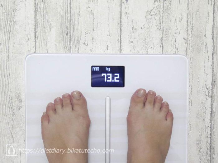 2017年5月23日夜の体重