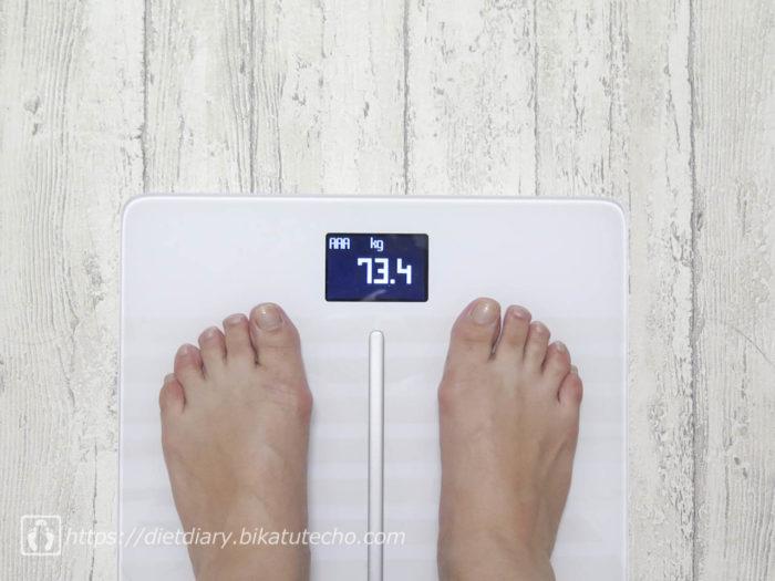2017年5月24日夜の体重