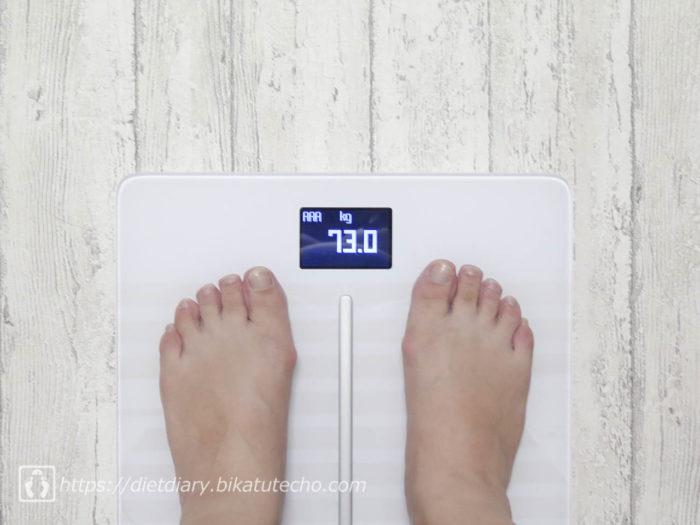 2017年5月25日夜の体重
