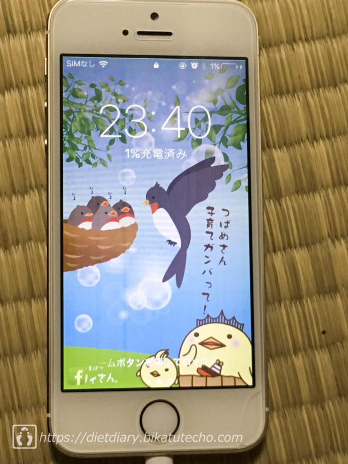 復活したiPhone5s