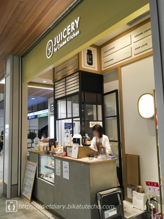 JUICERY by Cosme Kitchen ニュウマン新宿店